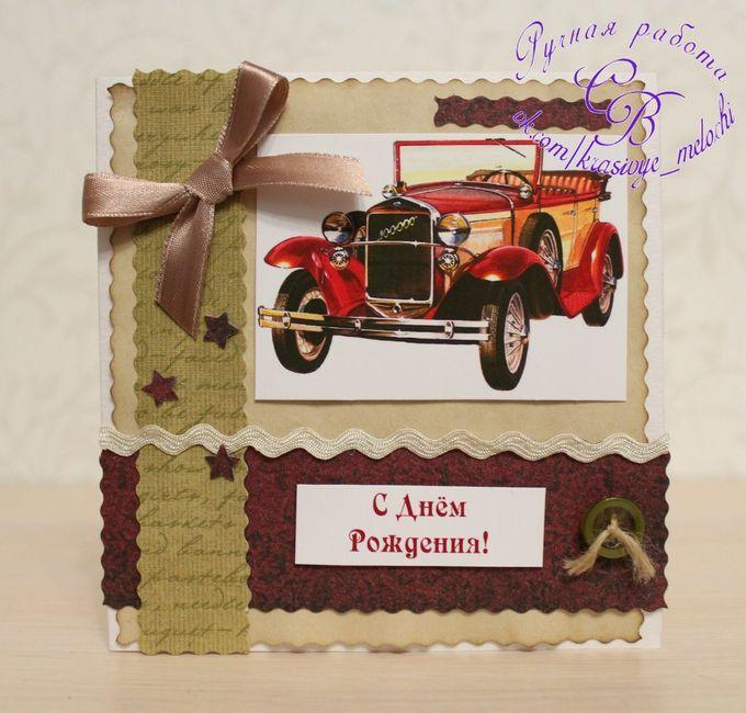 строительство открытка с днем рождения мужчине ретро автомобиль было букинге