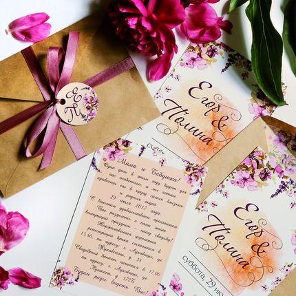 Приглашение в лиловых тонах