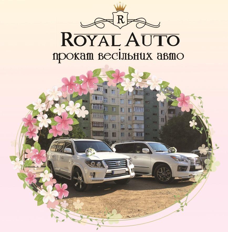 Royal Auto - фото 14234748 Royal auto - салон проката авто