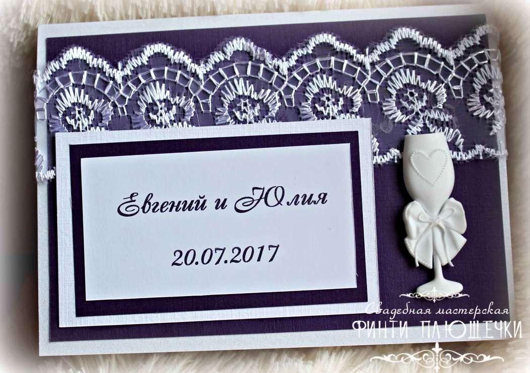 Фото 14300616 в коллекции Свадебные пригласительные - Мастерская аксессуаров Финти плюшечки