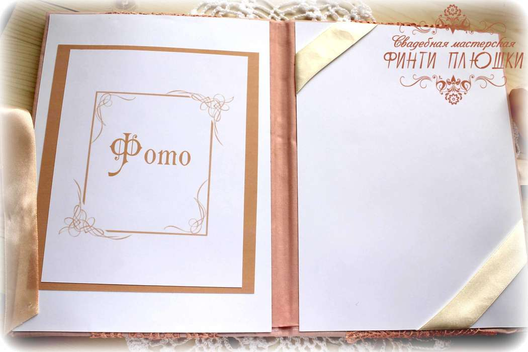 Фото 14300622 в коллекции папка для свидетельства о браке - Мастерская аксессуаров Финти плюшечки