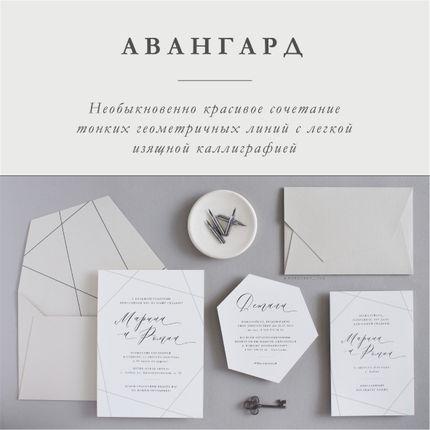 """Комплект приглашения """"Авангард"""""""