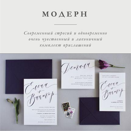 "Комплект приглашения ""Модерн"""