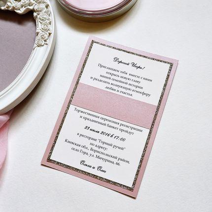 Пудрово-розовые приглашения с глиттером, цена за 1 шт