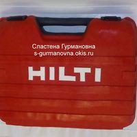 Чемоданчик HILTI, 10,6кг, внутри молочная девочка