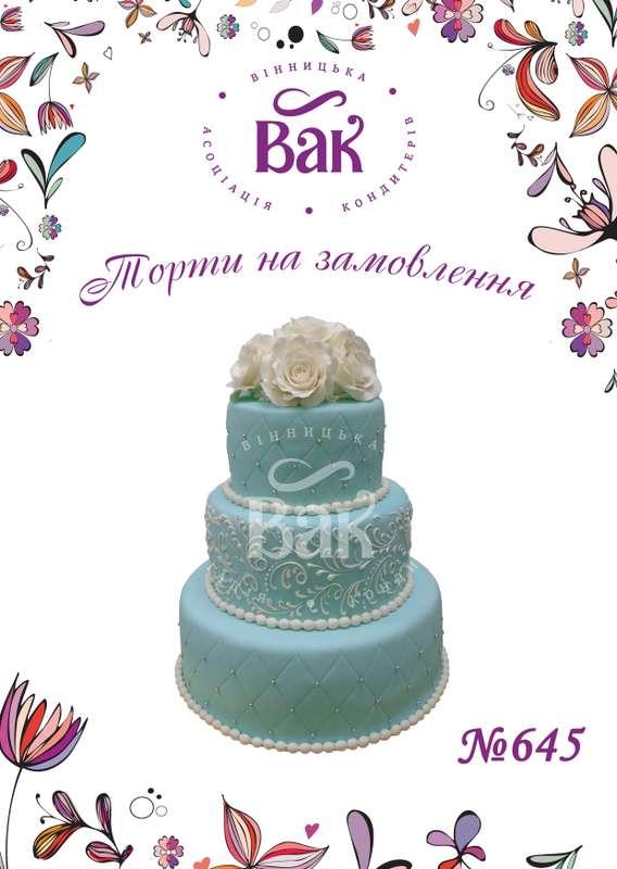 Фото 14635318 в коллекции Свадебные торты Винница - ВАК - Винницкая ассоциация кондитеров