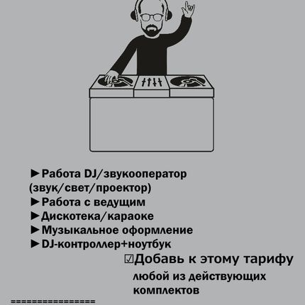 Музыкальное сопровождение - тариф Simple