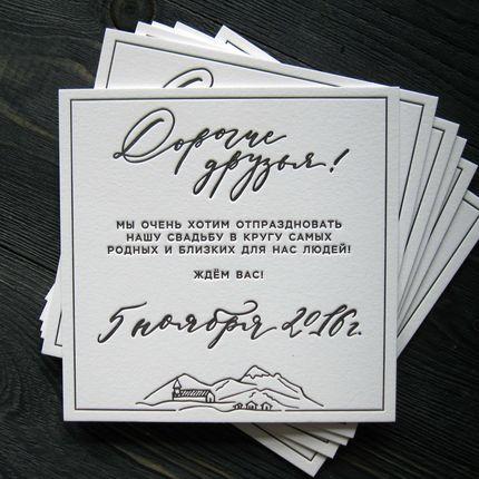 Свадебные приглашения в одну краску, цена за 1 шт