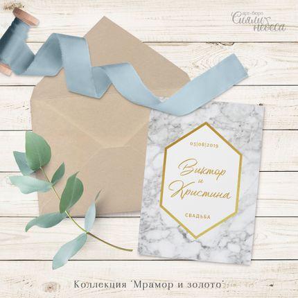 Мрамор и золото - приглашение