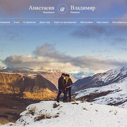 Свадебный сайт (Дизайн №5)