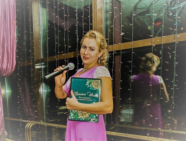 Фото 18008784 в коллекции Портфолио - Ведущая Татьяна Ивлева