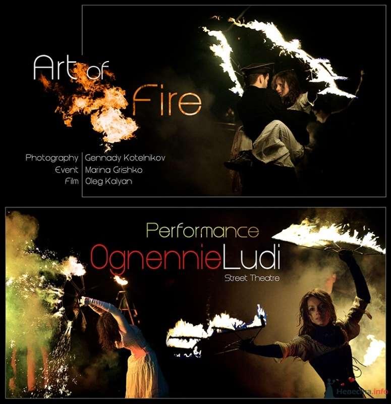 """Фото 40688 в коллекции Art of Fire лицедейство """"Ognennie Ludi"""" Огненные Люди  - Геннадий Котельников - видео и фотоуслуги"""