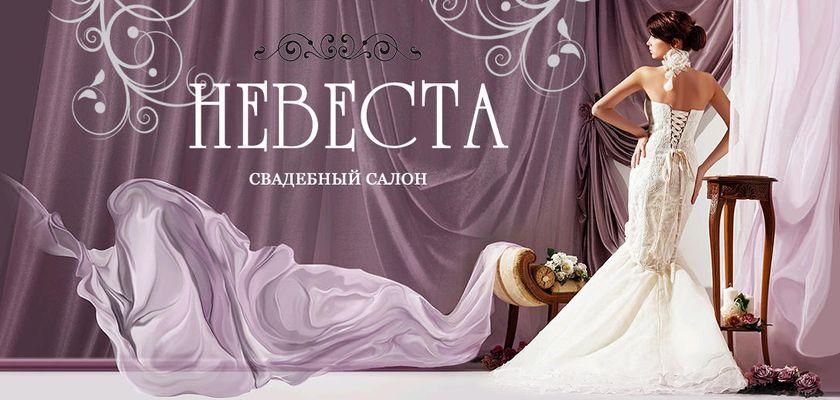 f7356069186 Свадебный салон