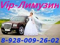 Фото 15632788 в коллекции Свадьба в Невинномысске и по Кочубеевскому району - Vip-Лимузин - салон аренды авто