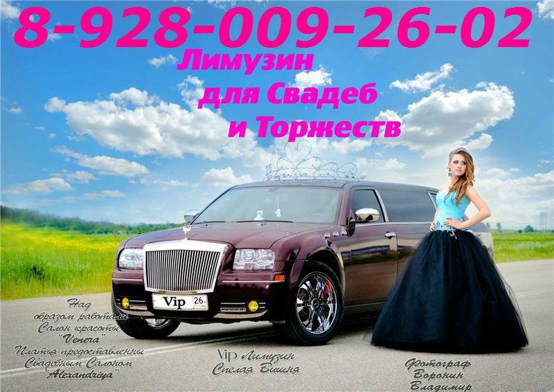 Фото 15632800 в коллекции Свадьба в Невинномысске и по Кочубеевскому району - Vip-Лимузин - салон аренды авто