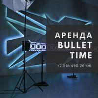 Bullet Time - Останови время, взорви соцсети!  Аренда (прокат) оборудования Bullet Time  Bullet Time - это Мобильная мультикамерная фотостудия для мгновенного создания 3D-фотографий.