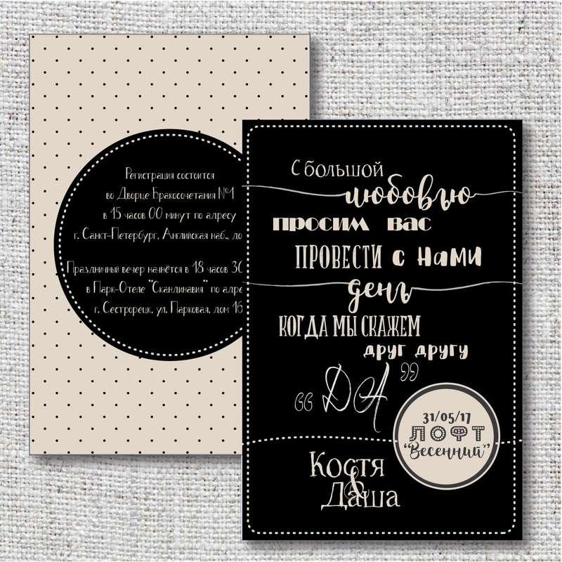 Приглашение 110 руб/шт Тираж от 20 шт - фото 17562778 Студия декора Lite Decor