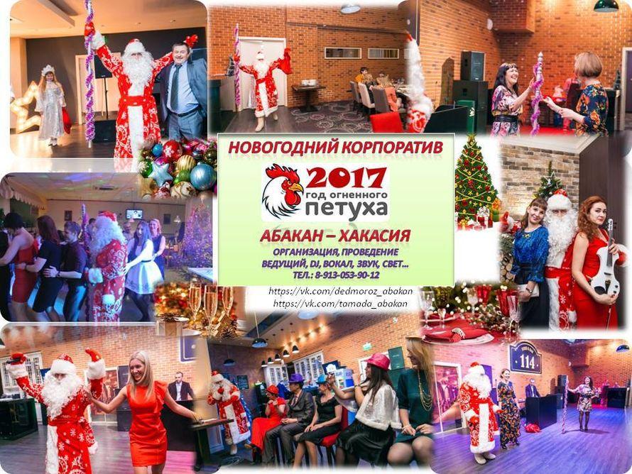 Новогодние Корпоративы 2017!!!  - фото 15747678 Ведущий Серж Morozov