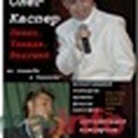 Ведущий-певец на свадьбу, саксофонист.