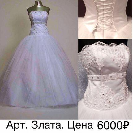 Новое пышное свадебное платье 44-46