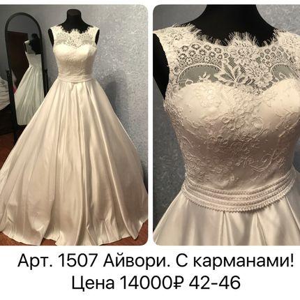 Новое свадебное платье 44-46 размера