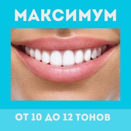 """Отбеливание зубов - пакет """"Максимум"""", 3 сеанса"""