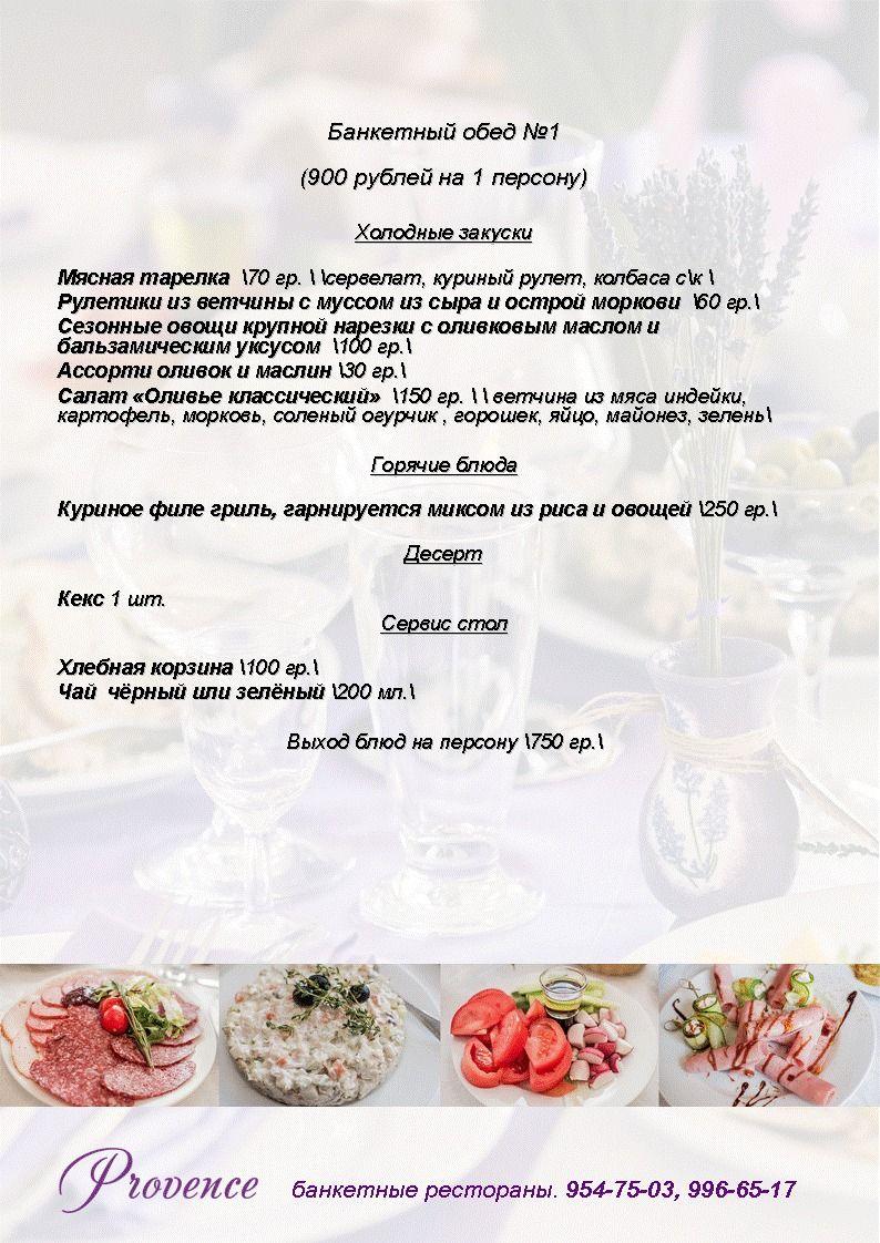 """Фото 17145526 в коллекции Меню ресторана Прованс - Банкетный зал """"Provence"""""""