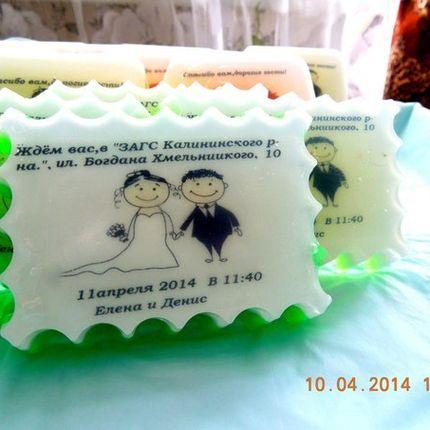 Мыло - приглашение на свадьбу