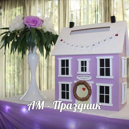 Свадебная казна - домик