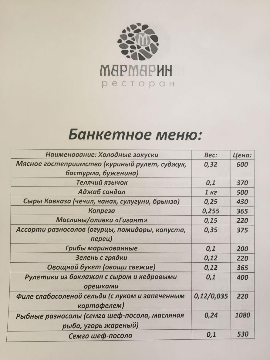 Фото 17785966 в коллекции Свадьбы/банкеты - Ресторан Мармарин