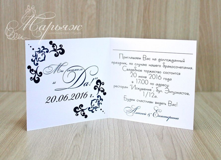 Написать пригласительные на свадьбу