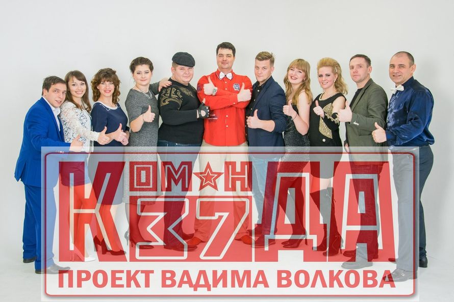 """Фото 17682866 в коллекции Артисты """"Команды 37"""" - Ведущий-DJ Вадим Волков"""