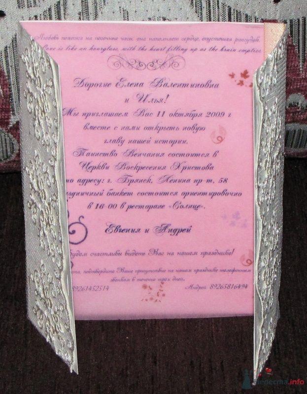 Приглашение №5(внутри) - фото 46449 EvAnLe