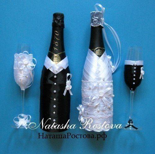 Шампанское невеста жених как сделать