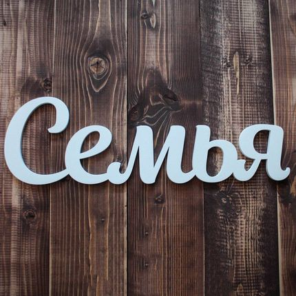 Слова из дерева для фотосессий и украшения зала