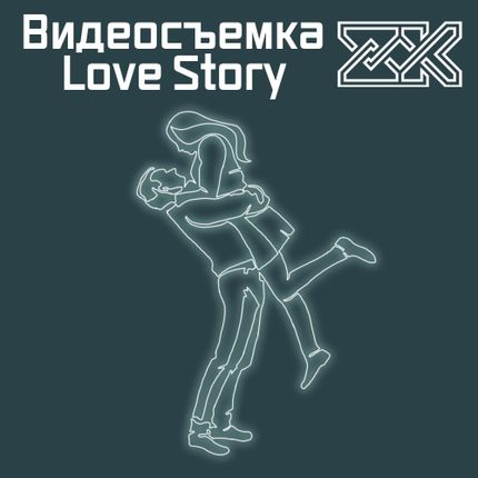 Видеосъёмка LoveStory