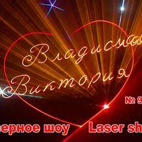Световое - лазерное шоу, 5 минут