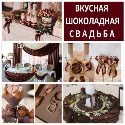 """Оформление """"шоколадной"""" свадьбы"""