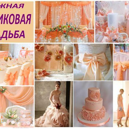 """Оформление """"персиковой"""" свадьбы"""