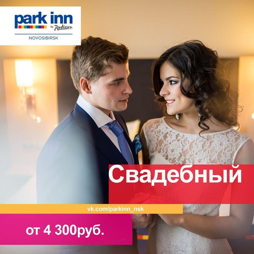 "Аренда номера - тариф ""Свадебный"""
