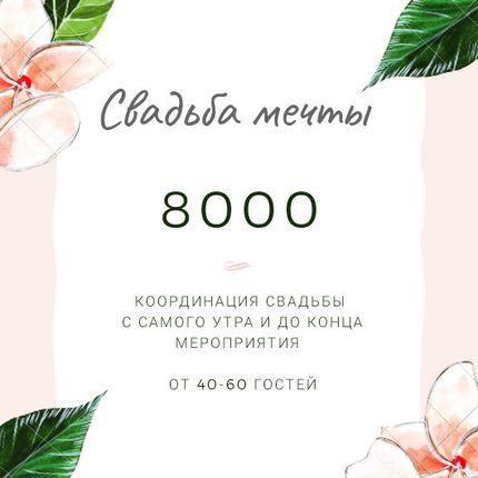 Координация свадебного дня, 40-60 гостей