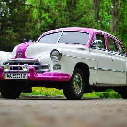 204 Ретро автомобиль ZIM GAZ-12 бело-розовый в аренду