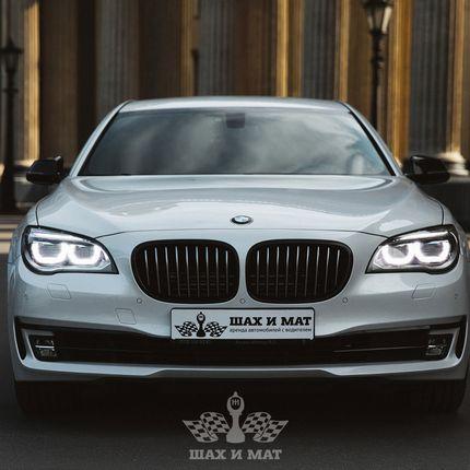 Аренда BMW 7 series, 1 час