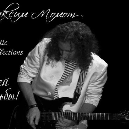 Выступление гитариста-виртуоза на церемонии