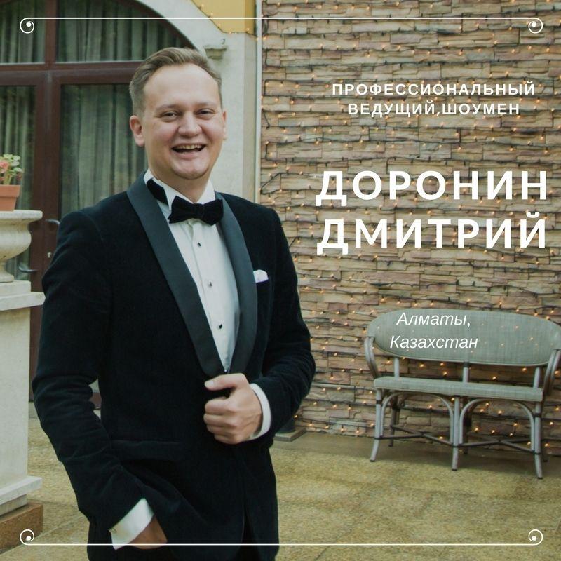 Доронин ведущий - фото 17933248 Ведущий на свадьбу Алмат