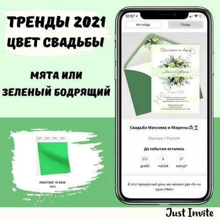 Приглашения в зеленом цвете