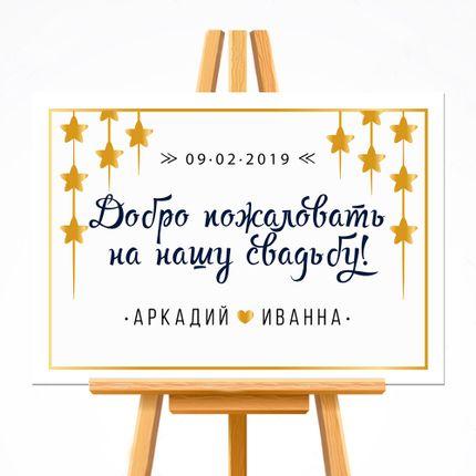 Постер Welcome Звёзды