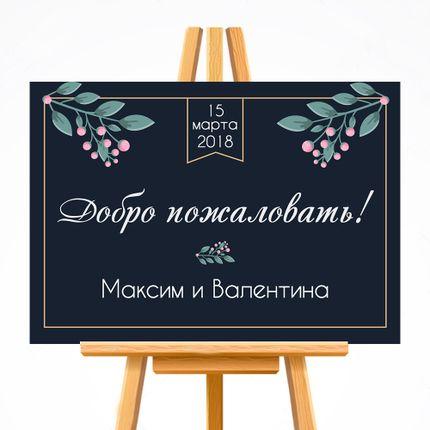 Постер Welcome Ягодный