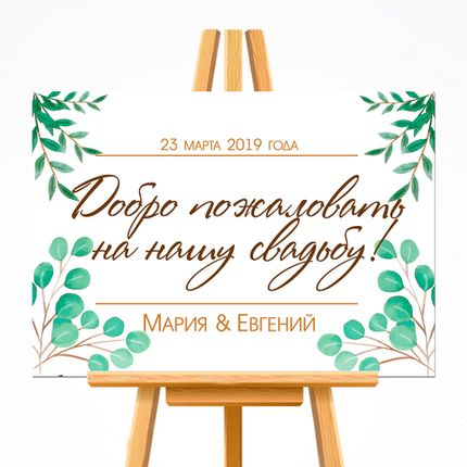 Постер Welcome лесной