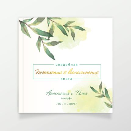 Книга пожеланий и воспоминаний Ива